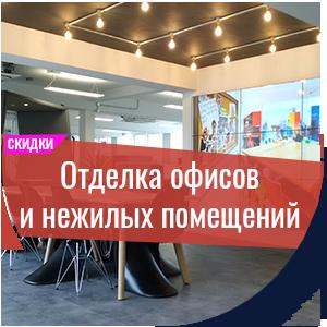 отделка офисов и нежилых помещений в Рязани