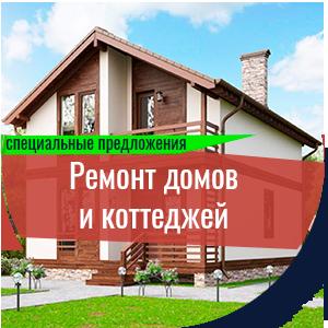 ремонт домов и коттеджей в Рязани