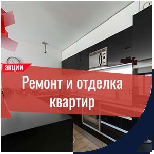 ремонт и отделка квартир в Рязани